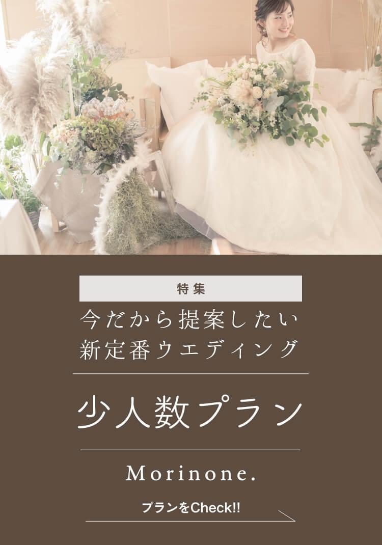 2019.10.11OPEN2周年!!特別なブライダルフェアをCheck!!